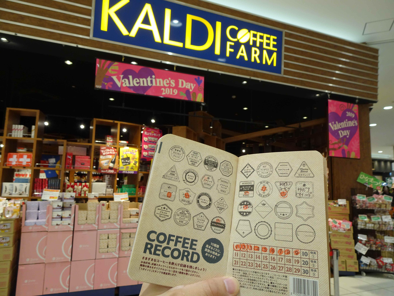 カルディコーヒーパスポート